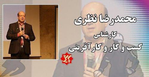 محمدرضانظری