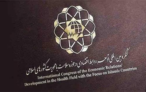 تحت نظرمرکز توسعه گردشگری وسلامت کشورهای اسلامی
