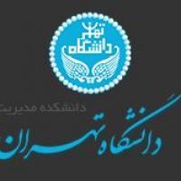 دانشکده مدیریت دانشگاه تهرانDBAوMBA