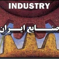 صنایع ایران