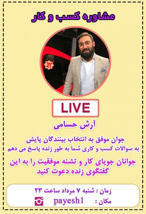 آرش حسامی