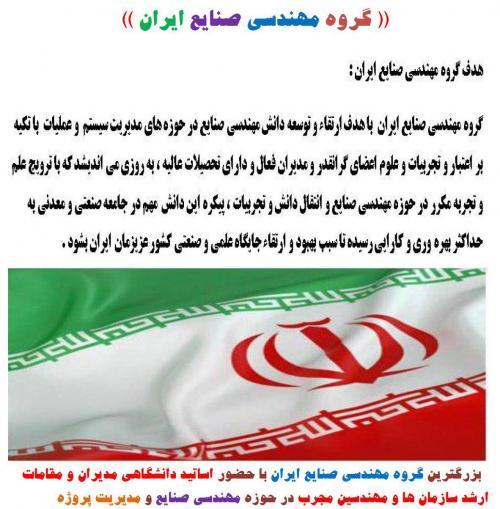 گروه مهندسی صنایع ایران